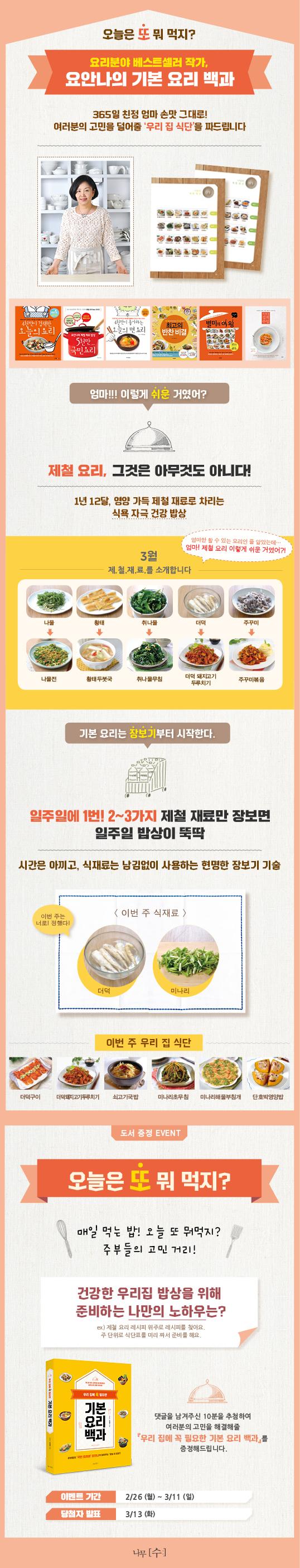 《우리 집에 꼭 필요한 기본 요리 백과》도서 증정 이벤트!