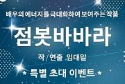 제4회 무죽페스티벌 참가작 연극 <점봇바바라> 특별 초대 이벤트