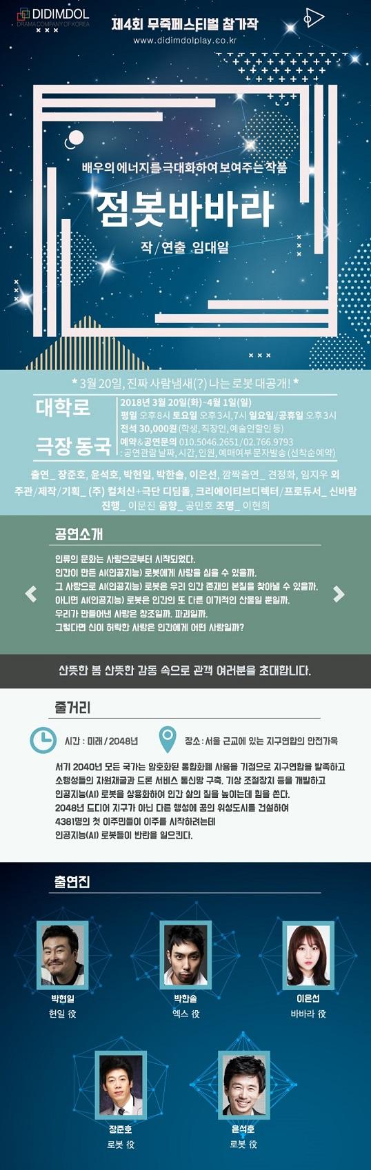 제4회 무죽페스티벌 참가작 연극  특별 초대 이벤트