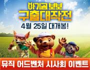 <아기곰 보보 구출 대작전> 뮤직 어드벤처 시사회 이벤트