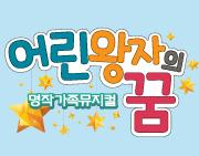 명작 가족뮤지컬 <어린왕자의 꿈>
