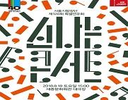 흥많은 친구들, 가족들 모여라! 서울시합창단 <신나는 콘서트>  4인패키지 이벤트