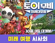 <토이무비: 미래대모험> 미래여행 시사회 이벤트