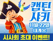 인기 동화 원작! 영화 <캡틴 샤키> 시사회 이벤트