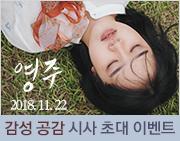 올 겨울을 여는 첫 온기 <영주> 시사회 이벤트