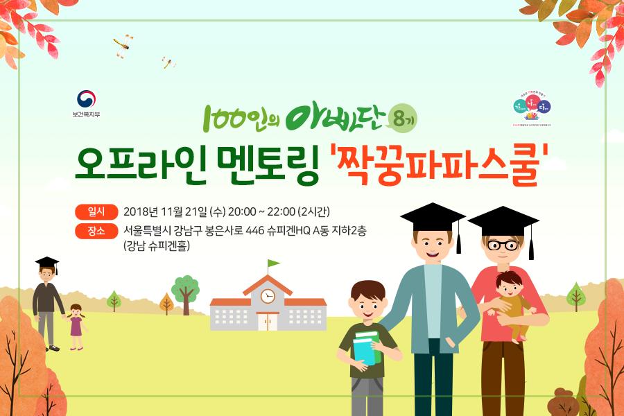 보건복지부 <짝꿍파파스쿨> 강연회