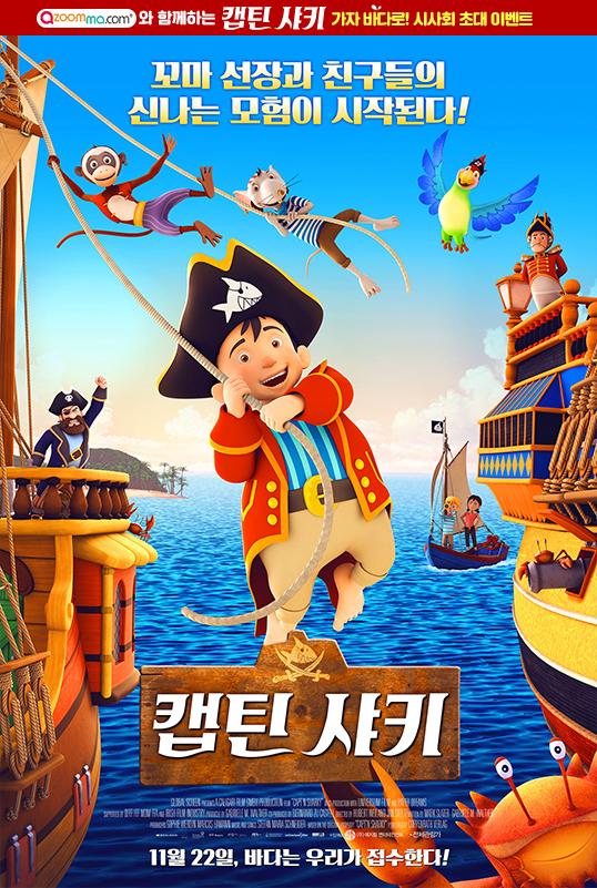 인기 동화 원작! 영화  시사회 이벤트