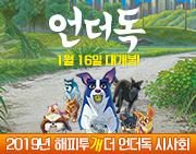 영화 <언더독> 해피투개더 시사 이벤트