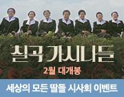 <칠곡 가시나들> '세상의 모든 딸들' 시사회 이벤트