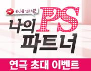 섹시 로맨스 연극 <나의PS파트너> 초대 이벤트
