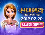 <신데렐라:마법 반지의 비밀> 판타지 시사회 이벤트