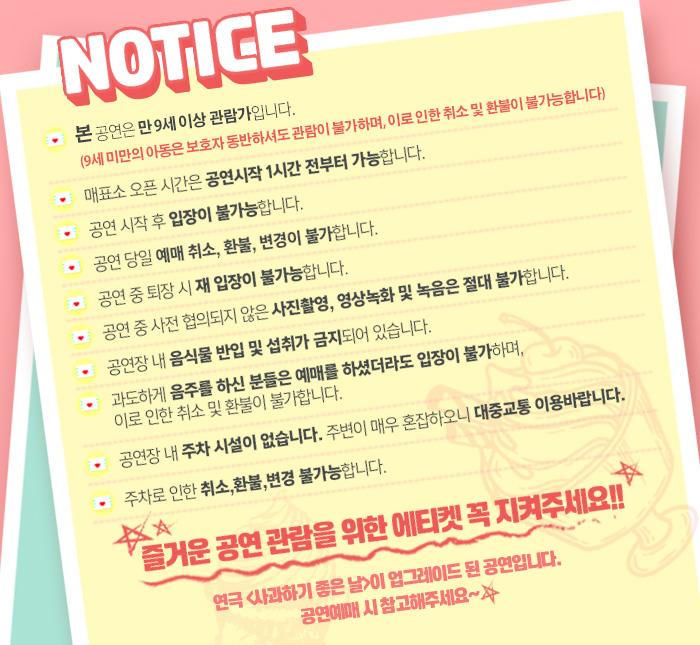 리얼 코미디 연극 <달콤한 의뢰인> 초대 이벤트