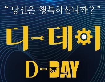 음악연극 <디-데이(D-DAY)>