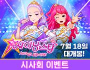 <극장판 샤이닝스타:새로운 루나퀸의 탄생!> 시사회 초대 이벤트
