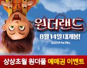 영화 <원더랜드> 상상초월 원더풀 예매권 이벤트