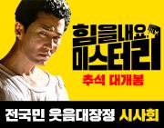 <힘을 내요, 미스터 리> 전국민 웃음대장정 시사회 이벤트