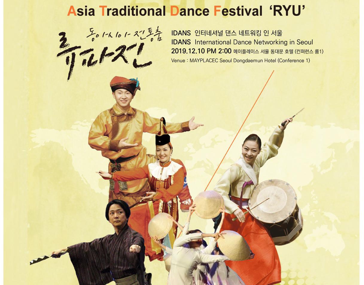 """동아시아 """"전통춤 류파전""""에 초대합니다!"""