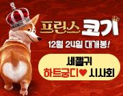 영화 <프린스 코기> 세젤귀 하트궁디♥ 시사회 초대 이벤트