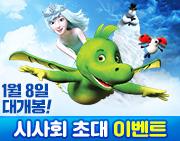 영화 <타발루가와 얼음공주> 전설의 시작! 시사회 초대 이벤트