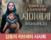 전세계 60관왕! <사마에게> 감동의 러브레터 시사회 이벤트!