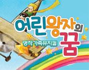 명작 가족뮤지컬 [어린왕자의 꿈]공연 기대평 초대이벤트!