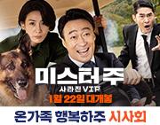 영화 <미스터 주: 사라진 VIP> 온가족 행복하주 시사회 초대 이벤트