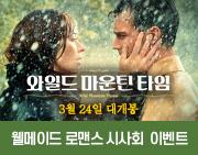 영화 <와일드 마운틴 타임> 시사회