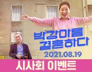 <박강아름 결혼하다> 시사회 초대 이벤트