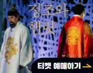 아줌마닷컴과 함께하는<정조와 햄릿> 공연이벤트